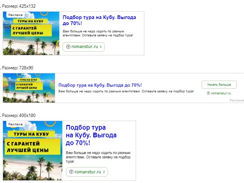 Редактирование объявлений – Google Chrome4