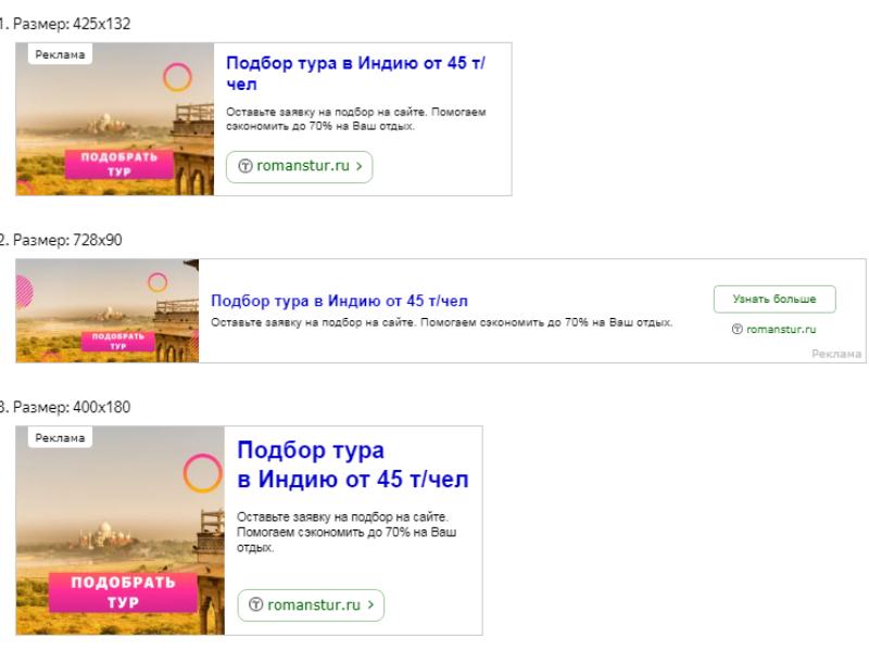 Редактирование объявлений – Google Chrome5