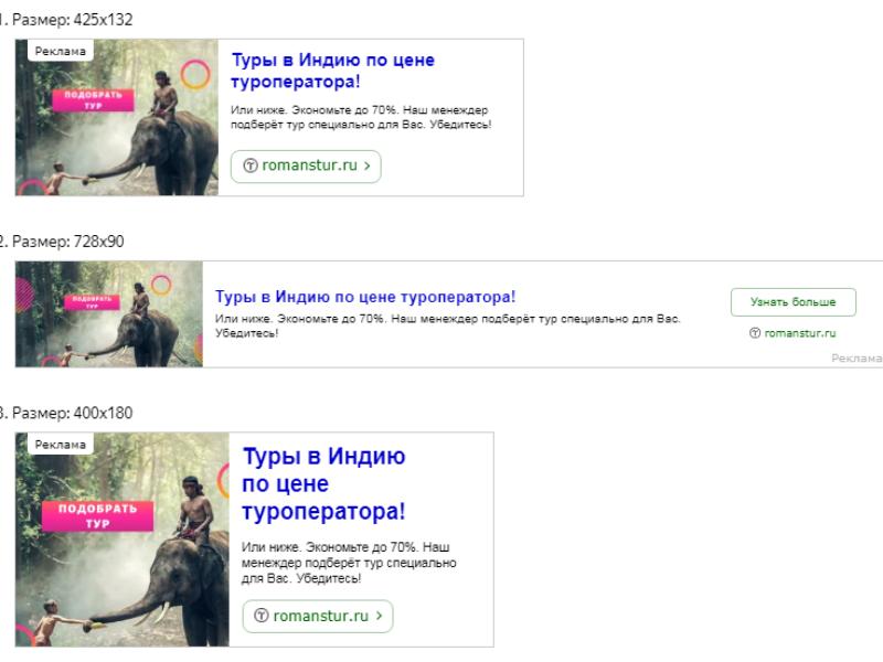 Редактирование объявлений – Google Chrome6