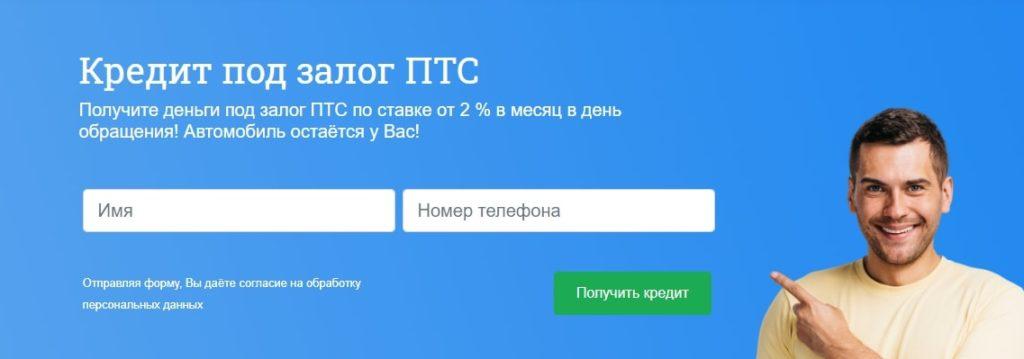 kredit-pod-zalog-pts1