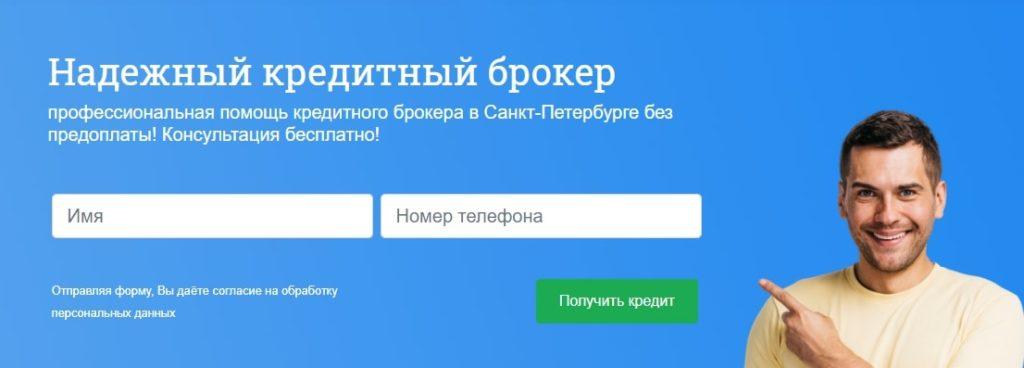 nadezhnyj-kreditnyj-broker1